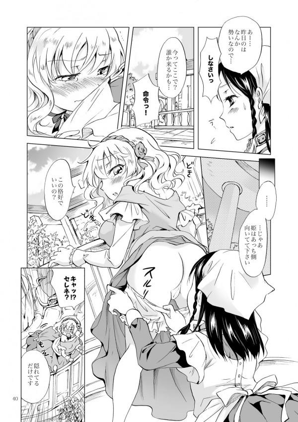 【エロ漫画・エロ同人】生意気な姫様と美少女メイドのイチャイチャ百合っちゃうのが可愛すぎるwww-39