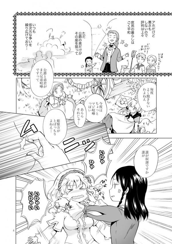 【エロ漫画・エロ同人】生意気な姫様と美少女メイドのイチャイチャ百合っちゃうのが可愛すぎるwww-3