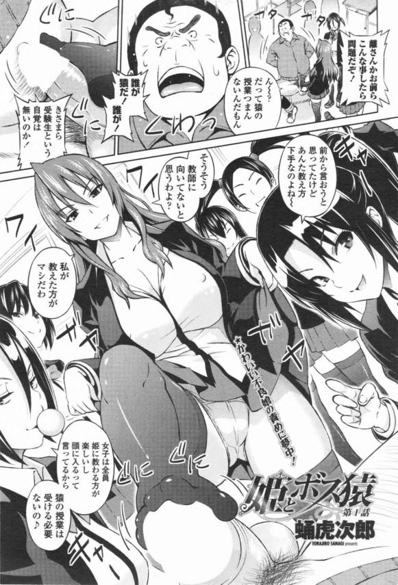 【エロ漫画】いつも教師をイジメてる巨乳女子校生が内申が悪いからって母親と教師にエロ奉仕してるw3Pセックスでザーメンだらけになっちゃったwww