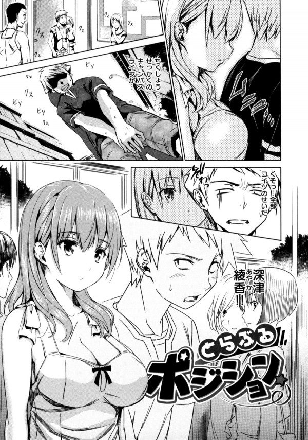 【エロ漫画・エロ同人】いつも付きまとってくる巨乳娘のおっぱいがエロいから勃起しちゃったンゴw責任取ってセックスしたらラブラブにwww