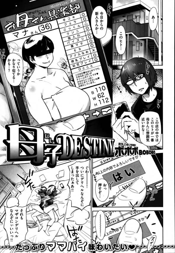 【エロ漫画】デリヘルで巨乳母似の熟女を呼んでみたら本人来ちゃったンゴ!【無料 エロ同人】