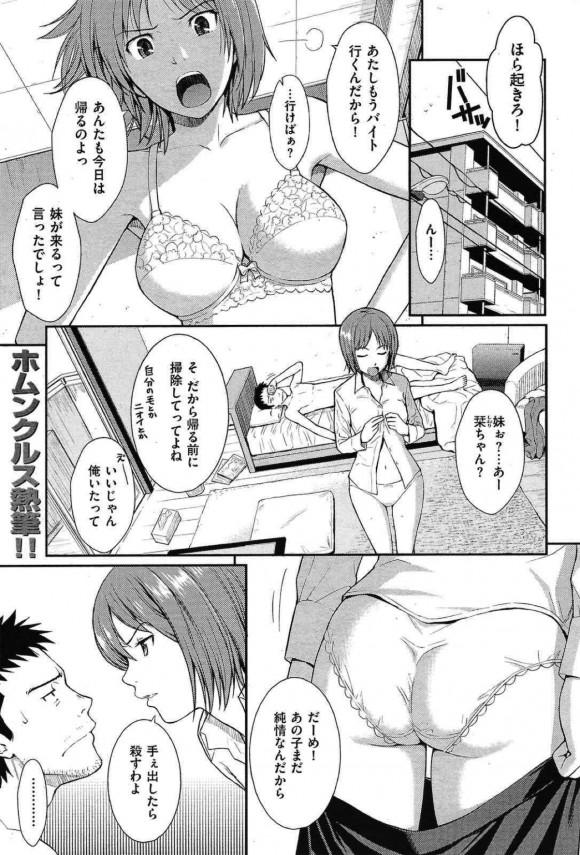 【エロ漫画】彼女の家で風呂入ってたら巨乳な妹とかち合っちゃって彼女にばれないように一緒に入ってるw目の前にエロい身体があるから止まんなくなってエッチしちゃったンゴwww