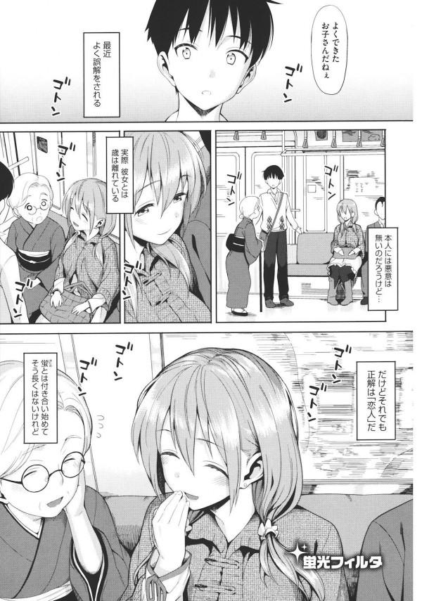 【エロ漫画】巨乳な年上彼女に子供扱いされてると思って悔しいからリードしてラブホに行ってみた!【無料 エロ同人】