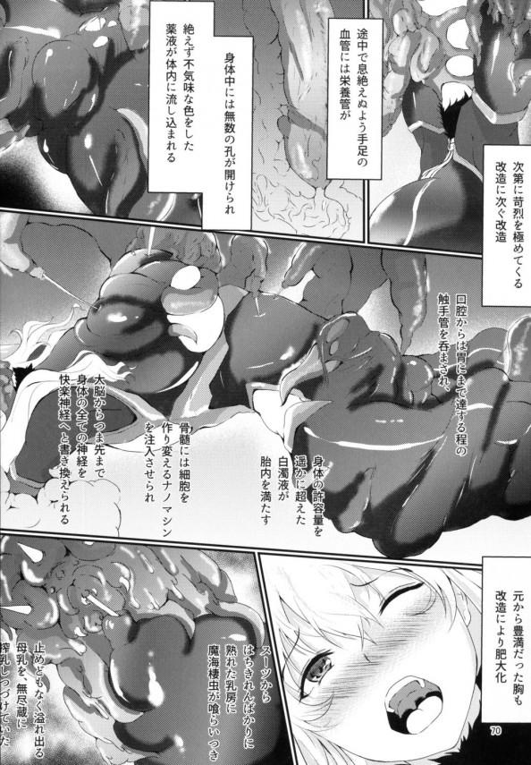 【艦これ】深海棲艦に調査に行った叢雲が快楽堕ちするwww【エロ漫画・エロ同人】 (70)