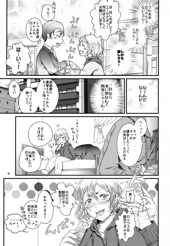 【エロ漫画】エータがウリを始めて女装男子になって金を稼ぐためにセックスの虜にw【無料 エロ漫画】(9)