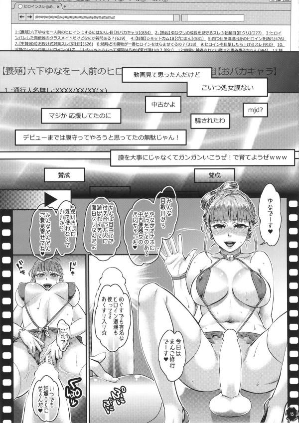 【エロ漫画・エロ同人】みんなのネット投票で決めていくアイドルエロすぎwww (14)