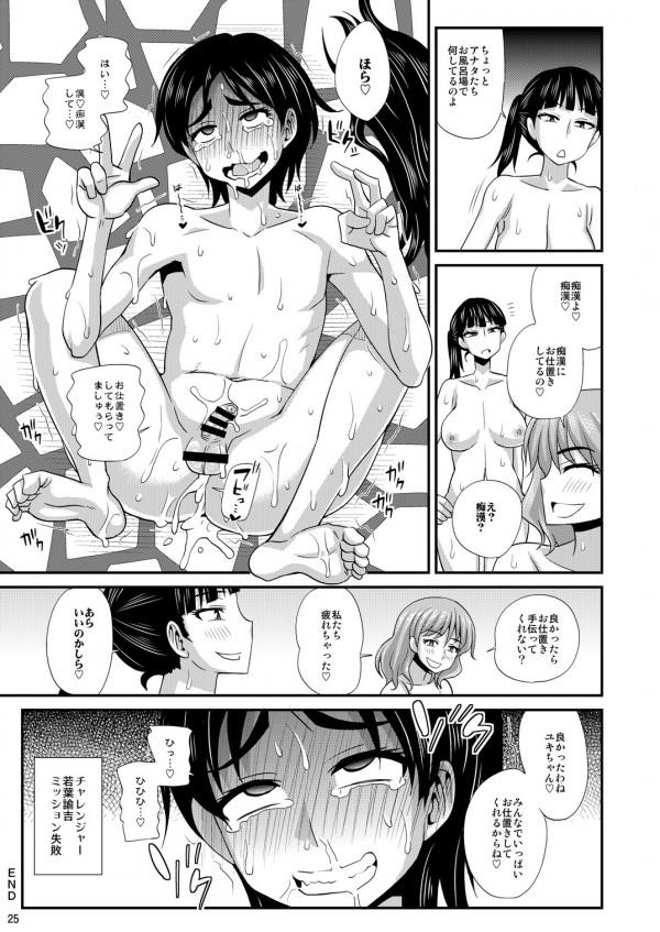 【エロ漫画・エロ同人】ふたなりが集まる温泉に女装して入って背中を流せれば商品ゲットwww (24)