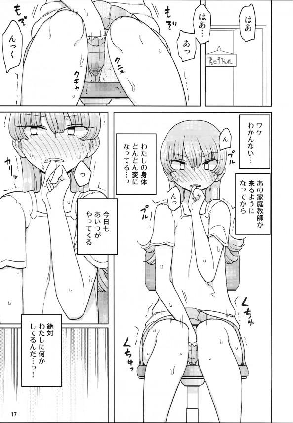 【エロ漫画・エロ同人】生意気な女の子も二人きりの時は素直に性処理させてくれるwww (16)