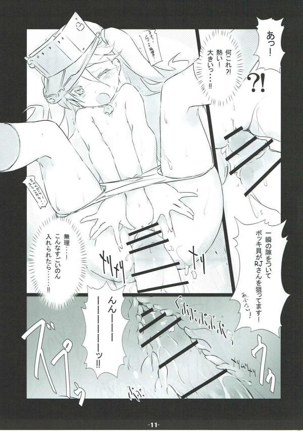 【艦これ エロ漫画・エロ同人誌】未成熟な龍驤がちんこの形したぼっき貝をエッチにゲットwフェラチオして射精させたら取れるけどたまにマンコに挿入しますwww-10