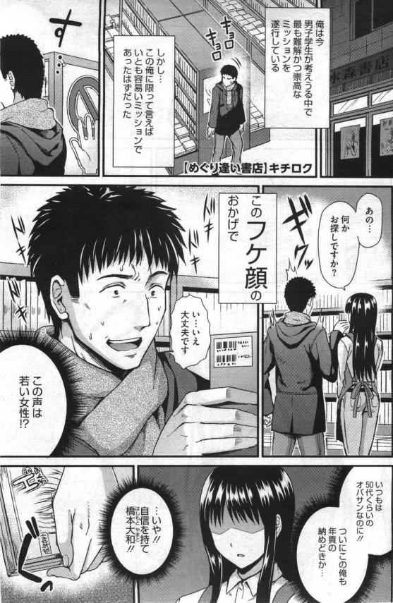 【エロ漫画】いつもエロ本買いにく店の店員が巨乳の同級生だったンゴw正体が分かって告られたから店の中でセックスしちゃったよねwww