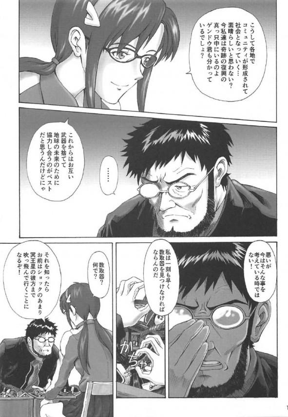 【エヴァ エロ漫画・エロ同人誌】碇シンジとちっぱいな惣流・アスカ・ラングレーがエッチなゲームしてるwひたすらセックスしてマンコ突きまくってるだけだけどなwww-10