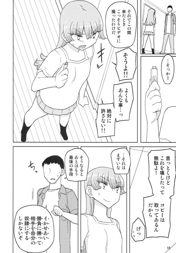 【エロ漫画・エロ同人】生意気な女の子も二人きりの時は素直に性処理させてくれるwww (17)