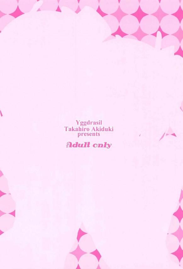 【ラブライブ!】矢澤にこと西木野真姫がファンのみんなに全裸で裏ライブステージをしてあげてるよwww【エロ漫画・エロ同人誌】 (22)
