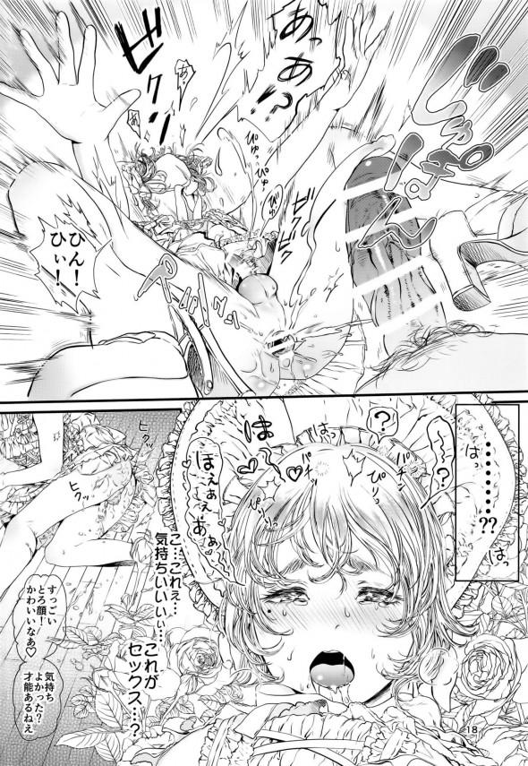 【エロ漫画】エータがウリを始めて女装男子になって金を稼ぐためにセックスの虜にw【無料 エロ漫画】(18)