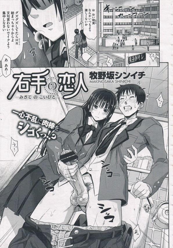 【エロ漫画】女子校生の幼馴染に手コキしてもらわないとイケなかった男がズルズルこの関係がマズイと思って断ったら・・・お互いの気持ちが分かってセックスしますたwww