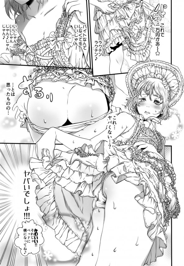 【エロ漫画】エータがウリを始めて女装男子になって金を稼ぐためにセックスの虜にw【無料 エロ漫画】(11)
