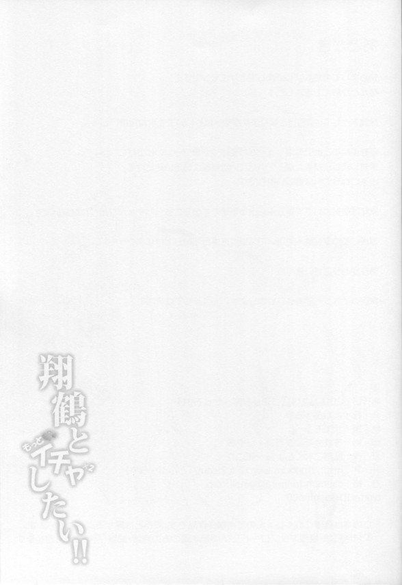 【艦これ エロ漫画・エロ同人誌】瑞鶴の粋なはからいで温泉宿で提督と翔鶴が子作りセックスwww (26)