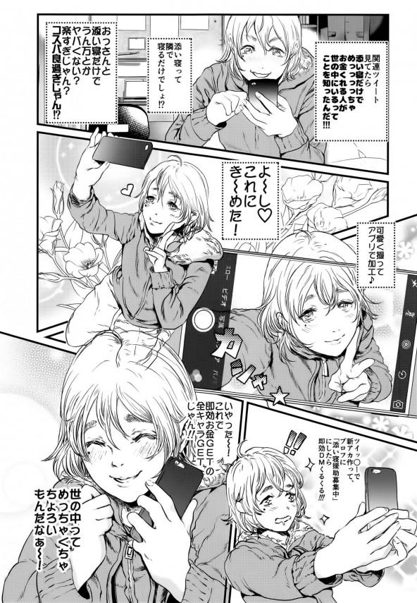 【エロ漫画】エータがウリを始めて女装男子になって金を稼ぐためにセックスの虜にw【無料 エロ漫画】(7)