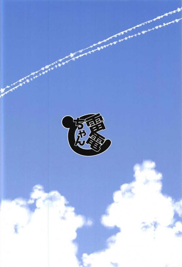 【艦これ エロ同人】電と雷がスク水着て提督のチンポを一生懸命フェラ萌えるw【無料 エロ漫画】(18)