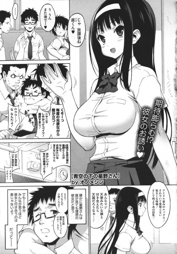 【エロ漫画】露出狂の巨乳女子校生が彼氏と露出プレイしてるw青姦セックスで興奮しまくって身体中ザーメンだらけだしwww