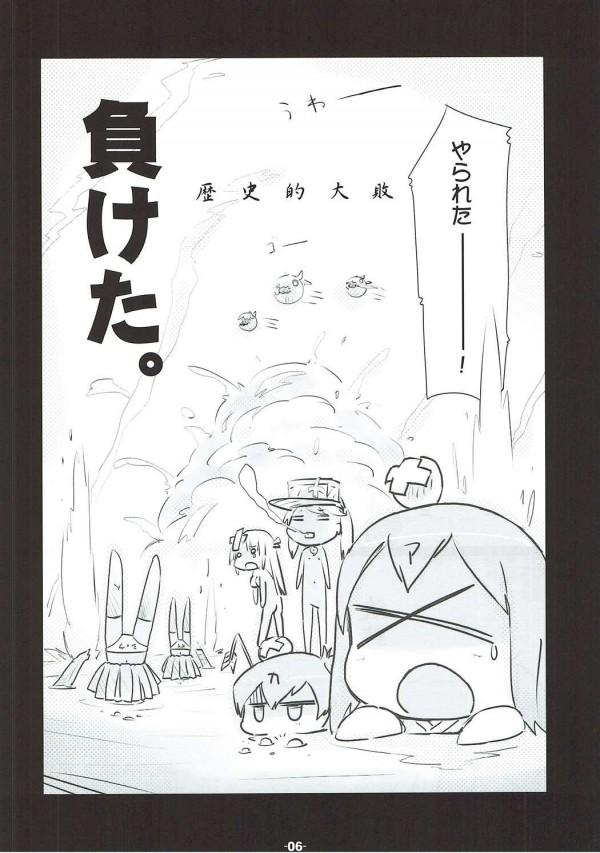 【艦これ エロ漫画・エロ同人誌】未成熟な龍驤がちんこの形したぼっき貝をエッチにゲットwフェラチオして射精させたら取れるけどたまにマンコに挿入しますwww-5
