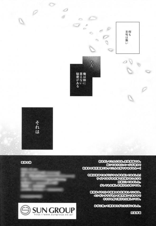 【エロ漫画】可愛い妹のパンティーでオナニーしてたらバレて足コキ逆レイプ【無料 エロ漫画】(3)