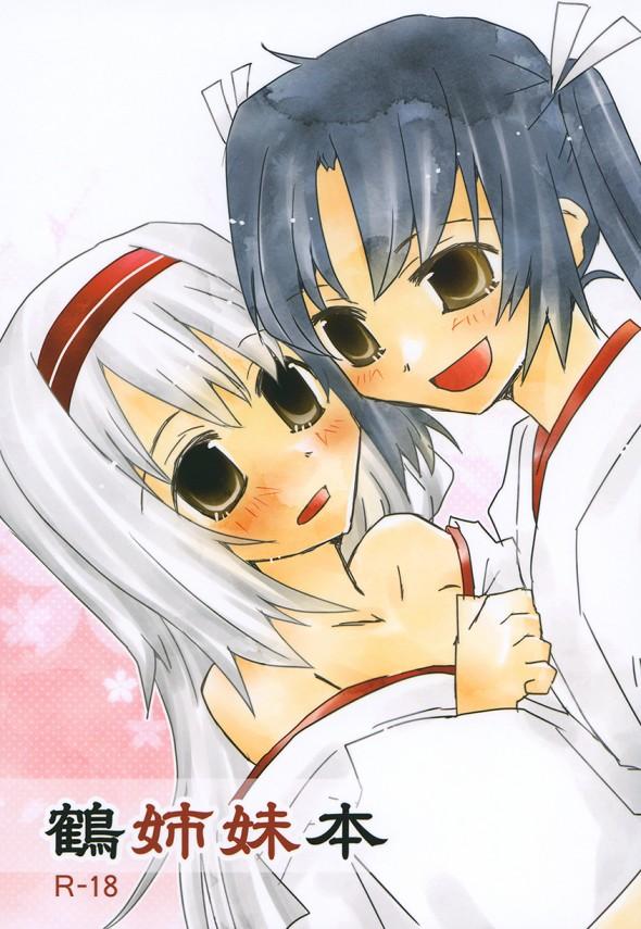 【艦これ】翔鶴と瑞鶴のレズプレイwww姉妹でそんな事しちゃっていいの?www【エロ漫画・エロ同人】 (1)
