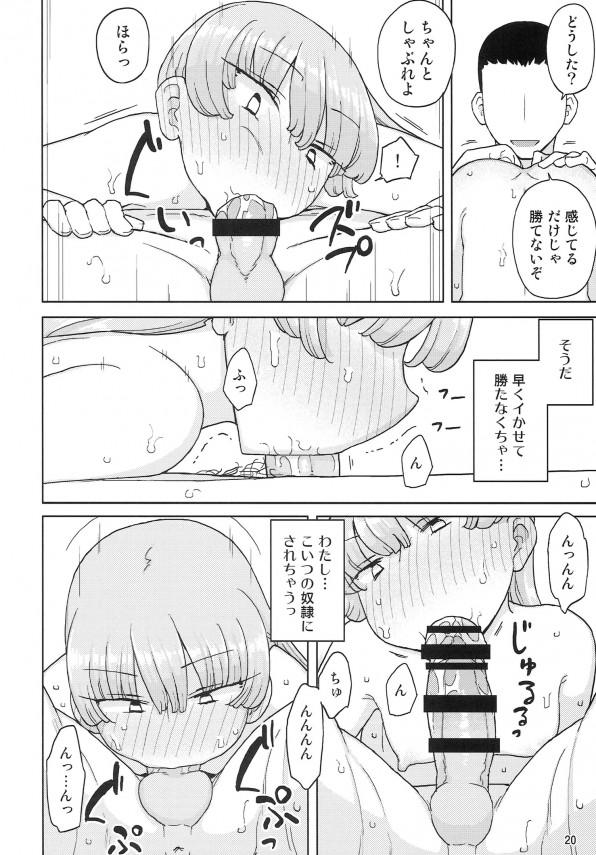 【エロ漫画・エロ同人】生意気な女の子も二人きりの時は素直に性処理させてくれるwww (19)