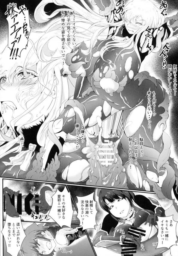 【艦これ】深海棲艦に調査に行った叢雲が快楽堕ちするwww【エロ漫画・エロ同人】 (78)
