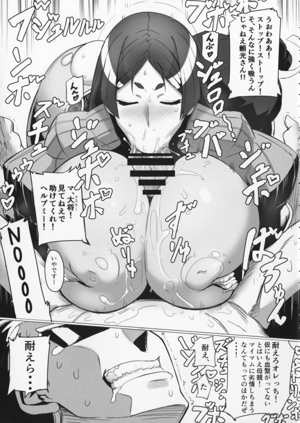 【FGO エロ漫画・エロ同人誌】頼光に痴女られて暴走モード突入の金時ww豪快アナルファックで尻穴パックリwww-8