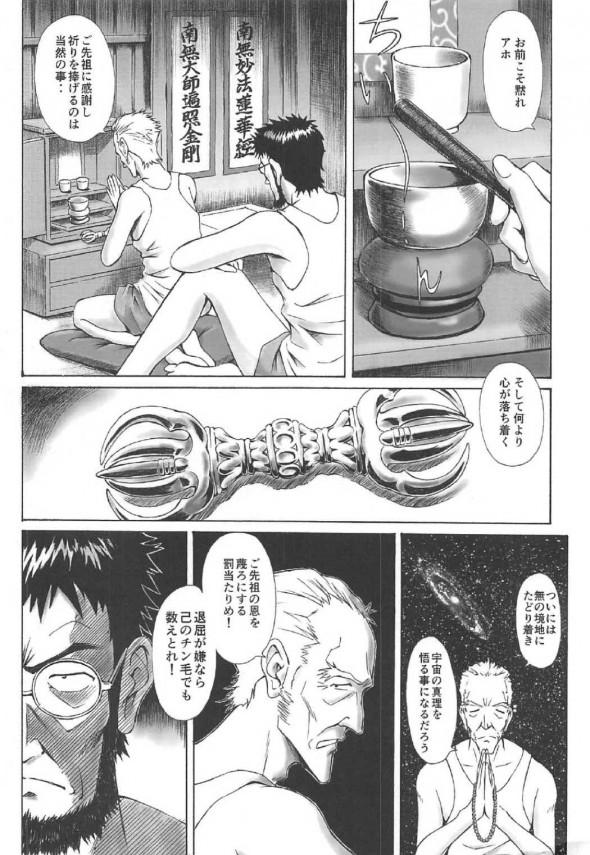 【エヴァ エロ漫画・エロ同人誌】碇シンジとちっぱいな惣流・アスカ・ラングレーがエッチなゲームしてるwひたすらセックスしてマンコ突きまくってるだけだけどなwww-5