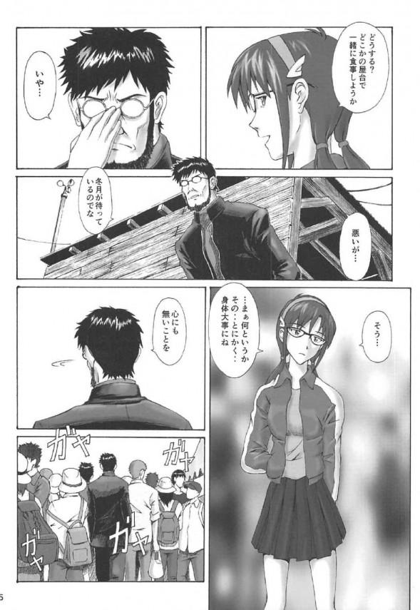 【エヴァ エロ漫画・エロ同人誌】碇シンジとちっぱいな惣流・アスカ・ラングレーがエッチなゲームしてるwひたすらセックスしてマンコ突きまくってるだけだけどなwww-25