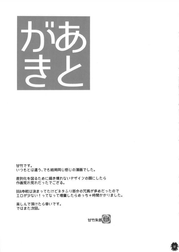 【エロ漫画・エロ同人】みんなのネット投票で決めていくアイドルエロすぎwww (36)