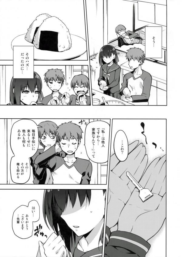 【Fate エロ漫画・エロ同人】巨乳の間桐桜が間桐慎二の性奴隷状態になってるwエロ奉仕強要され中出しセックスしたらチンコおねだりさせられてるwww-6