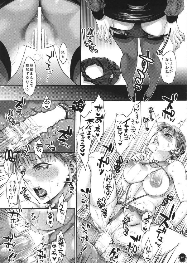 【エロ漫画・エロ同人】みんなのネット投票で決めていくアイドルエロすぎwww (26)