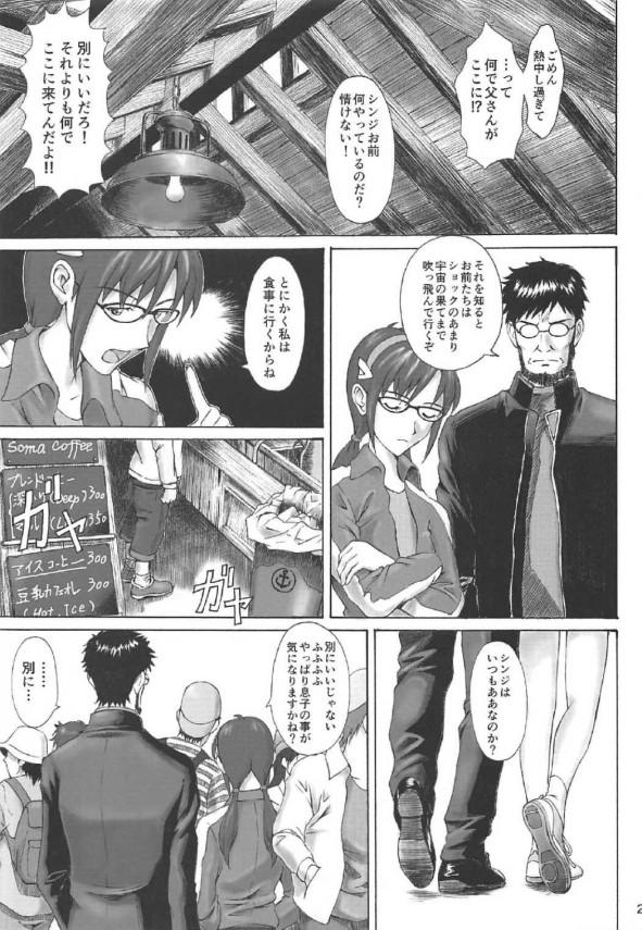 【エヴァ エロ漫画・エロ同人誌】碇シンジとちっぱいな惣流・アスカ・ラングレーがエッチなゲームしてるwひたすらセックスしてマンコ突きまくってるだけだけどなwww-24