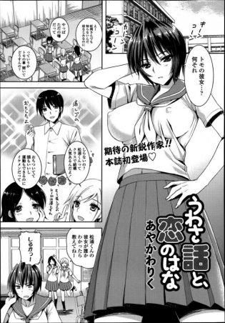 【エロ漫画】巨乳女子校生の好きな男がど天然娘にフェラチオしてもらってる!【無料 エロ同人】