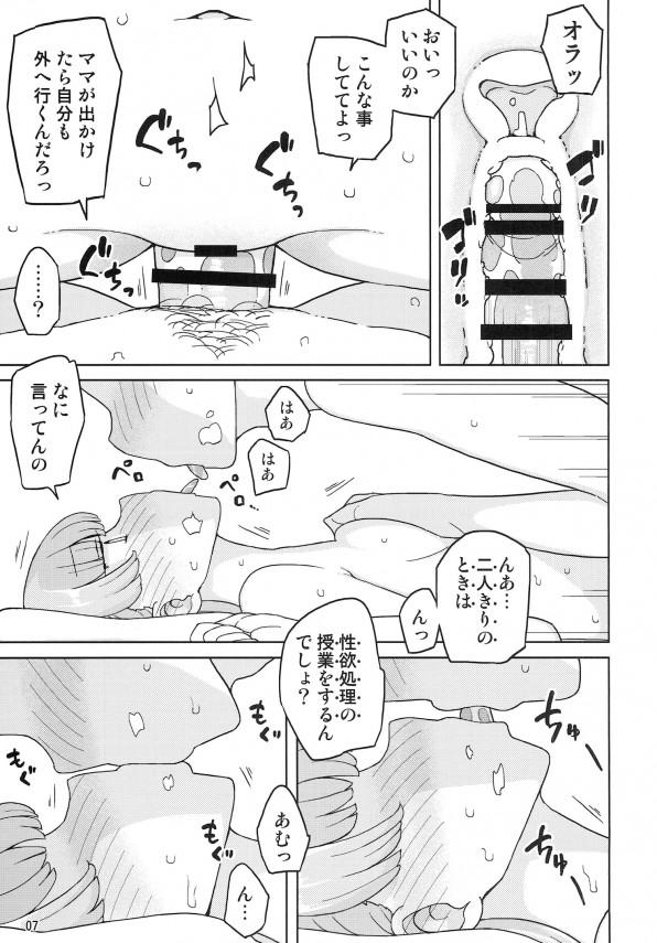 【エロ漫画・エロ同人】生意気な女の子も二人きりの時は素直に性処理させてくれるwww (6)