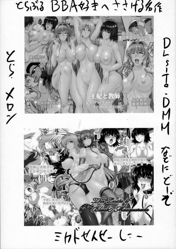 【トラブルダークネス】御門涼子が結城梨斗とセックスしまくり!うらやまwww【エロ同人誌・エロ漫画】 (62)
