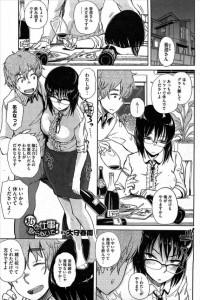 【エロ漫画】巨乳な家政婦によく思われたいから家の事やってたら他の仕事がないから性処理するって!【無料 エロ同人】