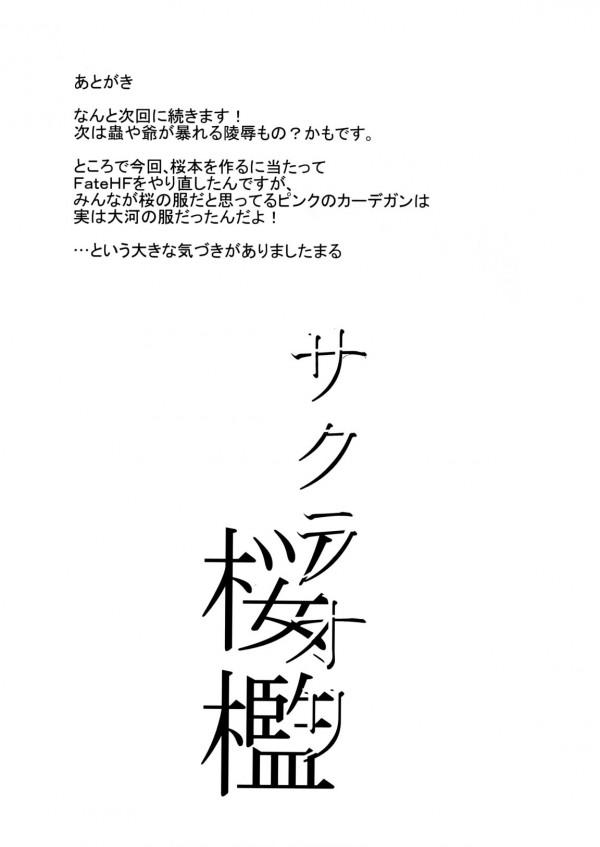 【Fate エロ漫画・エロ同人】巨乳の間桐桜が間桐慎二の性奴隷状態になってるwエロ奉仕強要され中出しセックスしたらチンコおねだりさせられてるwww-26