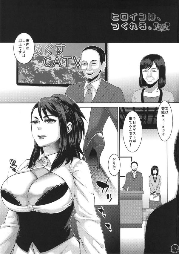 【エロ漫画・エロ同人】みんなのネット投票で決めていくアイドルエロすぎwww (4)