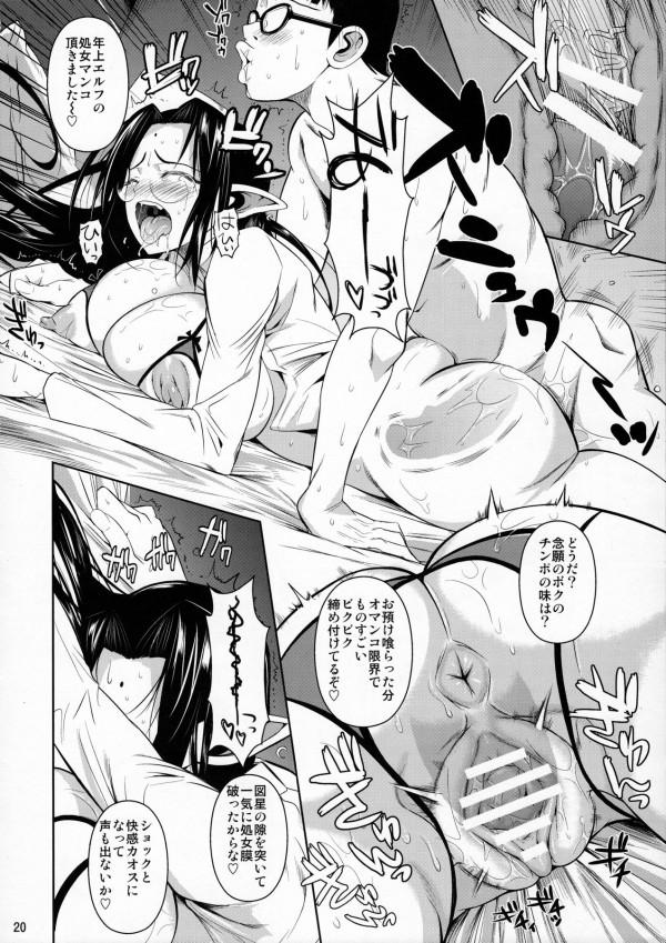 キモ男がハーレム状態で巨乳エルフとエッチしまくりで学園の中でもセックス三昧wwwwwwwwwww-21
