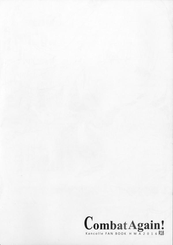 【艦これ エロ漫画・エロ同人】仕事で疲れてる提督を巨乳の愛宕が膝枕してあげてたらおっぱい当たるから勃起しちゃったンゴwフェラチオしてくれたけどマンコの中に出したいから中出しセックスしますたwww (3)