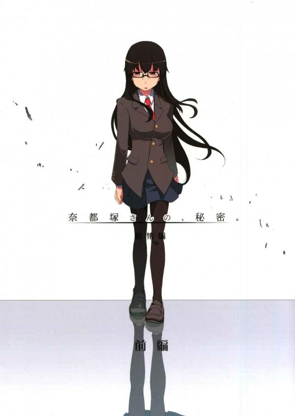 【エロ漫画・エロ同人】好きになった女子校生がふたなりチンポついてたんだけどwww
