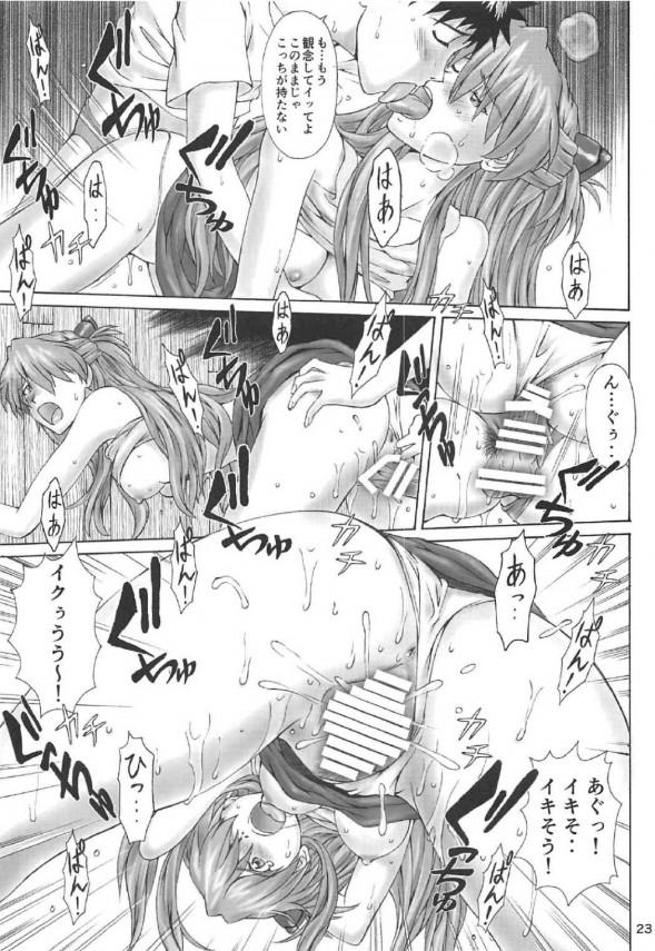 【エヴァ エロ漫画・エロ同人誌】碇シンジとちっぱいな惣流・アスカ・ラングレーがエッチなゲームしてるwひたすらセックスしてマンコ突きまくってるだけだけどなwww-22