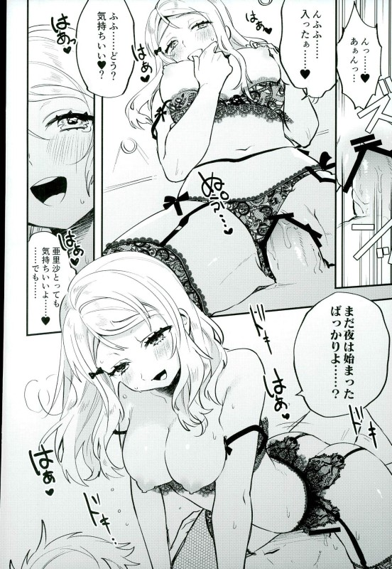 【ラブライブ! エロ同人】女の子たちがいろんなシチュエーションでお楽しみ中だよw【無料 エロ漫画】-31