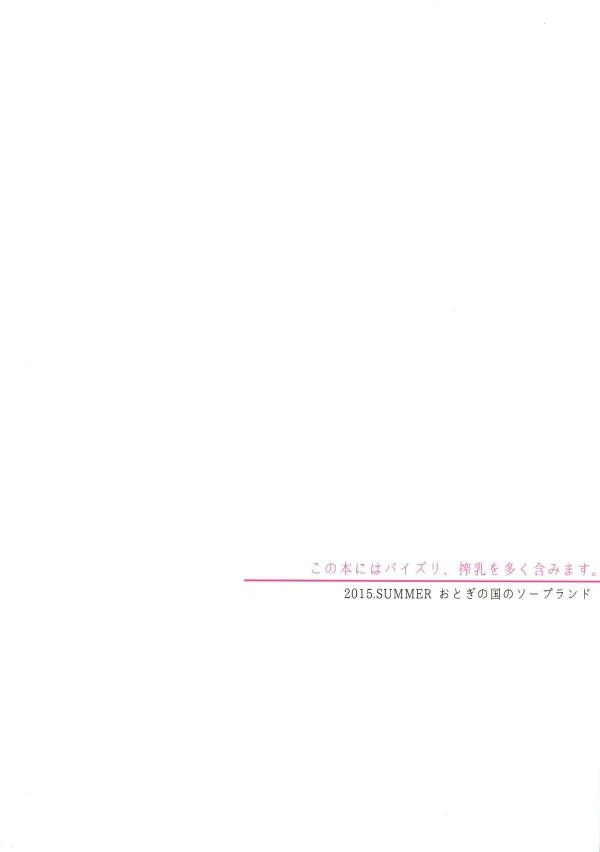【エロ漫画・エロ同人】アルバイトを探してたクラスメイトの巨乳JKに母乳出る薬飲ませて堪能したったwww (26)