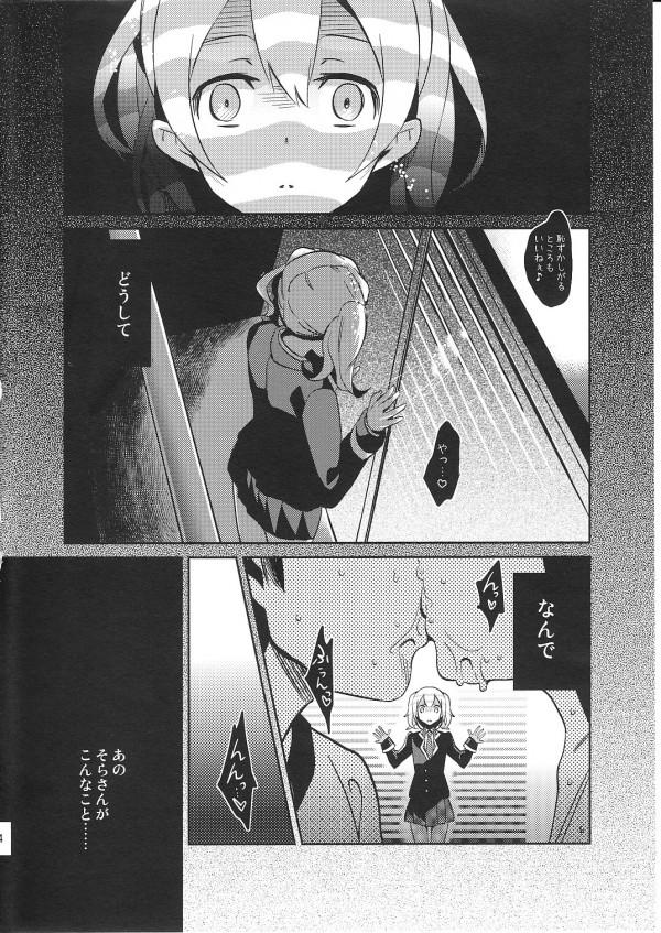 【エロ漫画】男だという事を隠しているアイドルがドラッグでエロくなってアナルセックスw【無料 エロ漫画】(3)