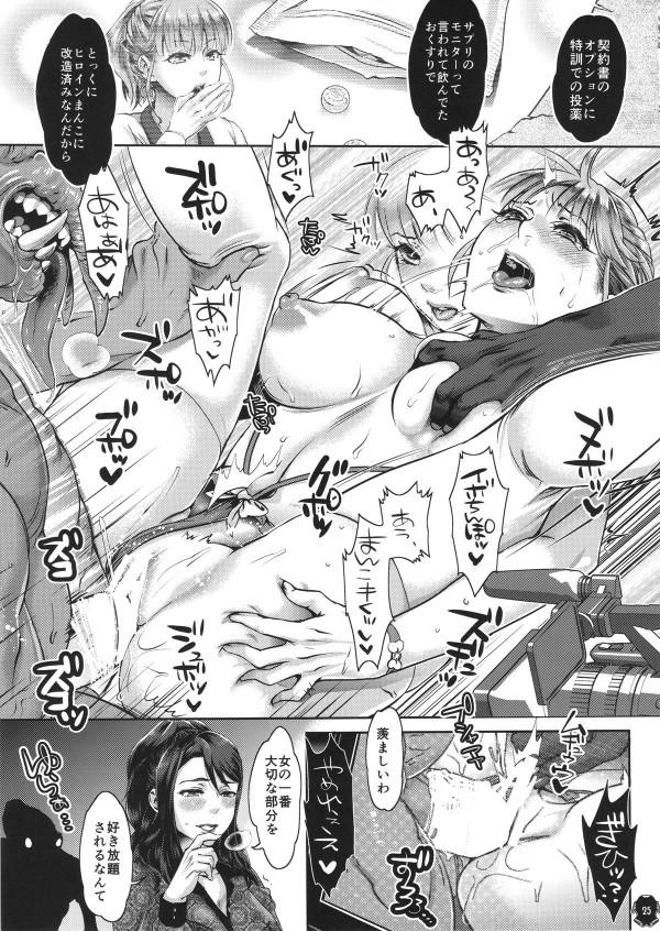 【エロ漫画・エロ同人】みんなのネット投票で決めていくアイドルエロすぎwww (24)